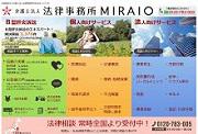 法律事務所MIRAIO イメージ画像