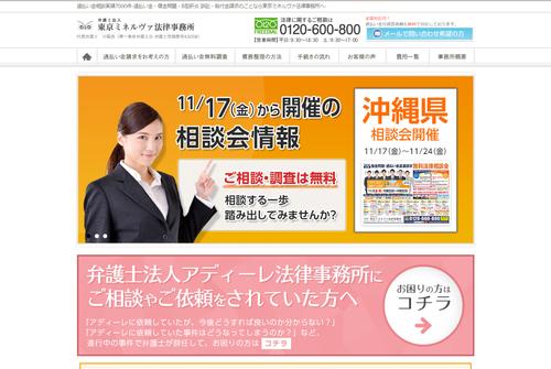 自己破産に強い弁護士がいる!東京ミネルヴァ法律事務所HP画像