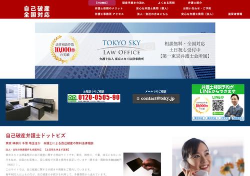 自己破産に強い弁護士がいる!東京スカイ法律事務所HP画像