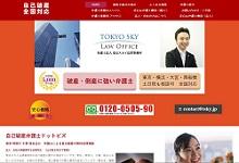 東京スカイ法律事務所